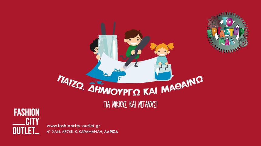 """""""ΤΟ ΕΡΓΑΣΤΗΡΙ ΜΑΣ"""" ΣΤΟ FASHION CITY OUTLET"""