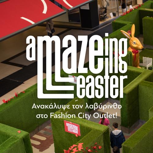 Ο λαβύρινθος του Fashion City Outlet σε περιμένει γεμάτος εκπλήξεις!