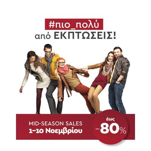 #πιο_πολύ από ΕΚΠΤΩΣΕΙΣ με έως -80% στα Mid-sales Νοεμβρίου!