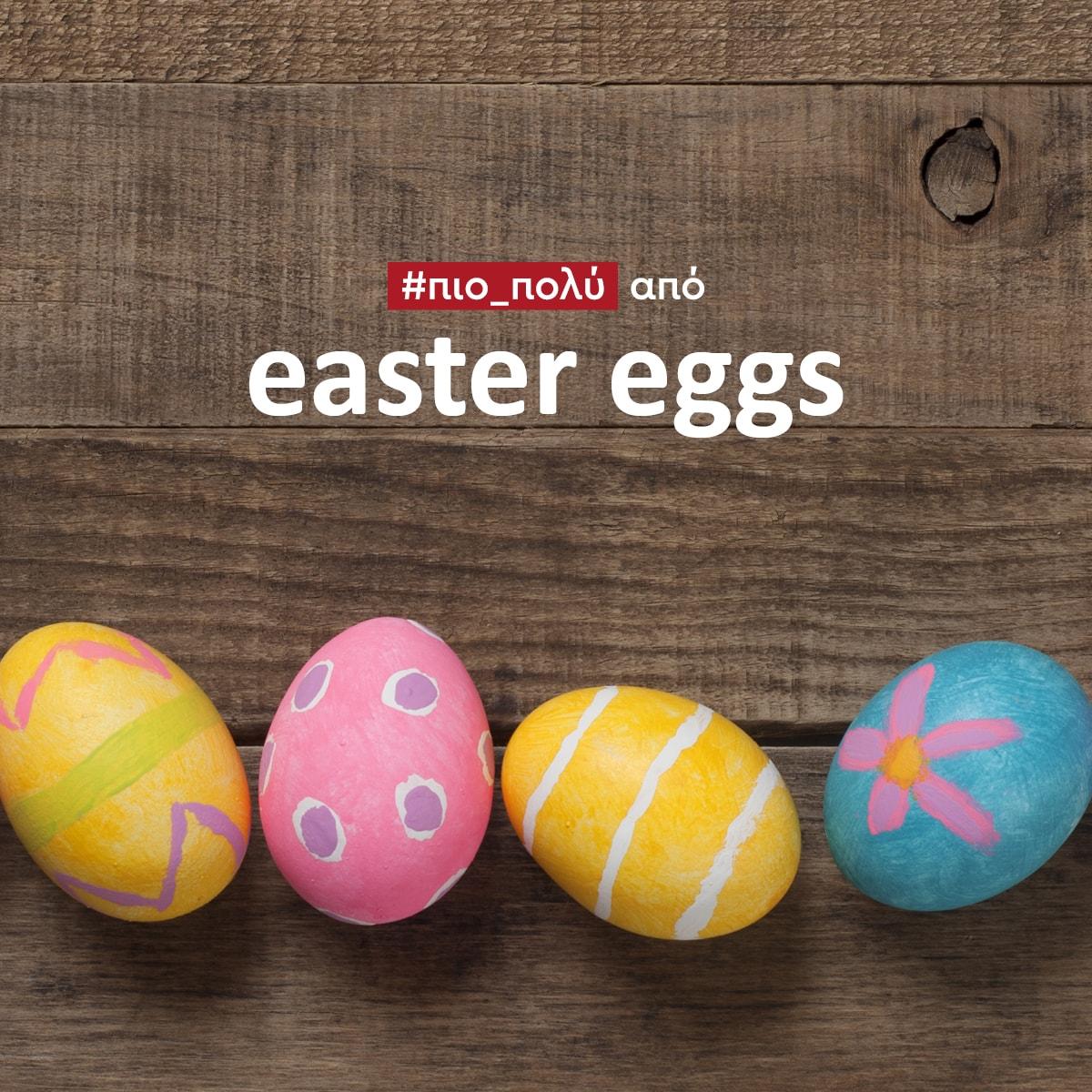Βάψε τα πιο fashionable…πασχαλινά αυγά!