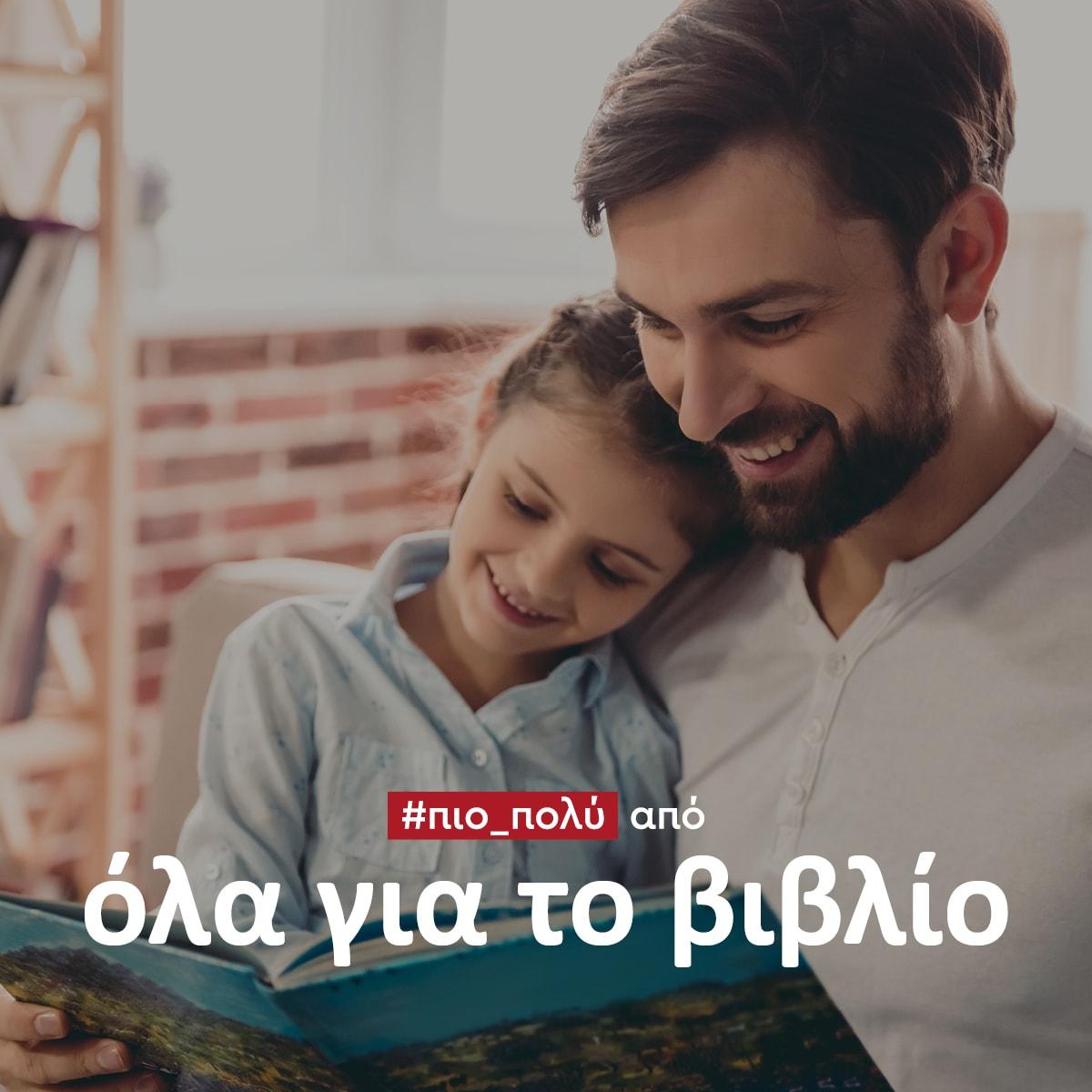 Πασχαλινά βιβλία που θα κρατήσουν απασχολημένους μικρούς και μικρές